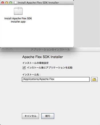 画像:ApachFlexインスト画面