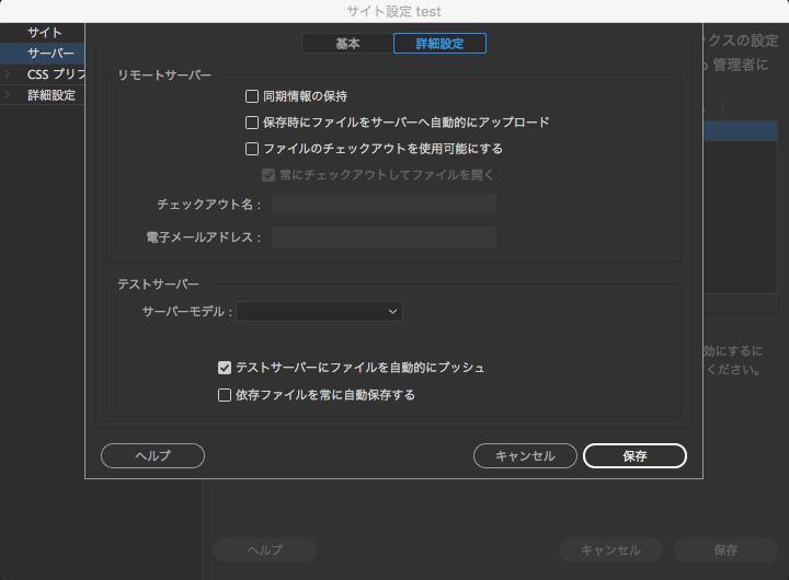 サイト設定、サーバー詳細設定画面