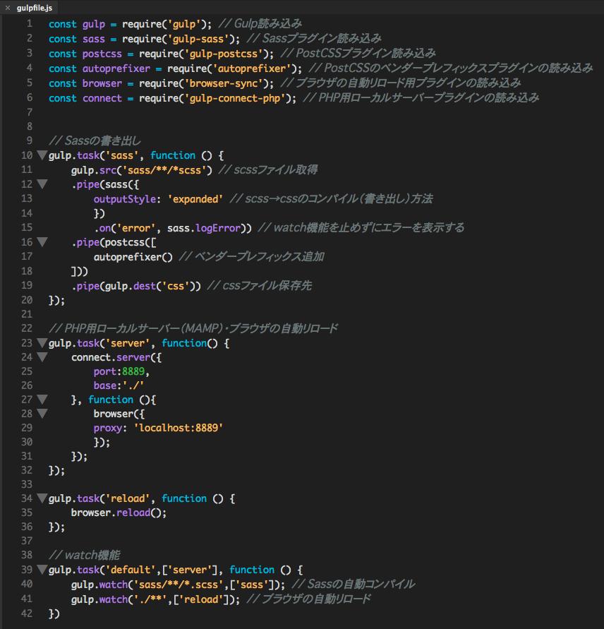 gulpfile.jsの中身。上部にプラグインの読み込み。中段にSassの書き出しと、PHP用ローカルサーバー・ブラウザの自動リロード用の設定。一番下にwatch機能の設定が記載してある。